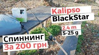 Kumyang black star 3. 5m 5-25g im7 телескопическое спин удилище