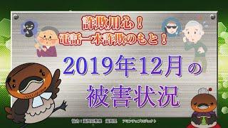 特殊詐欺!滋賀県内 2019年12月の被害状況