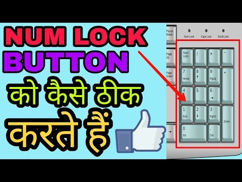 How to fix number key is not working num lock numeric windows 7,8,10 suddenly beep/in hindi