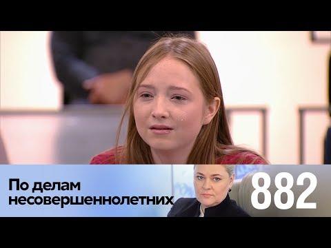 По делам несовершеннолетних | Выпуск 882