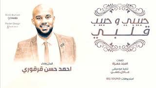 تحميل اغاني احمد حسن قرقوري ... أغنية ..    حبيبي وحبيب قلبي    New 2017 MP3