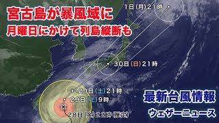 台風最新情報宮古島が暴風域に、月曜日にかけて列島縦断も