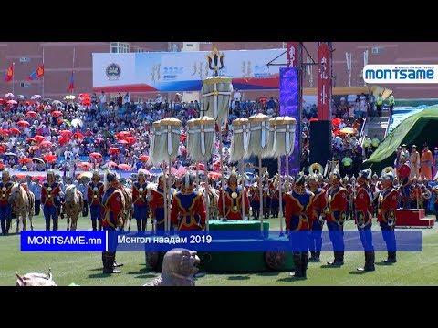 Монгол наадам-2019