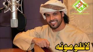 تحميل اغاني الفنان القدير عبدالمنعم العامري ( لا تلومونه ) قرووب الفن الحضرمي الاصيل MP3