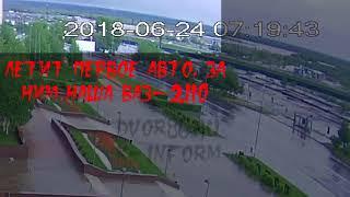 """Падение ВАЗа на """"гиблом месте"""" попало на видео"""