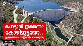 പൊട്ടാന് ഇതെന്താ കോഴിമുട്ടയോ.. ഇടുക്കിയിലെ നാട്ടുകാര് ചോദിക്കുന്നു | Idukki Dam