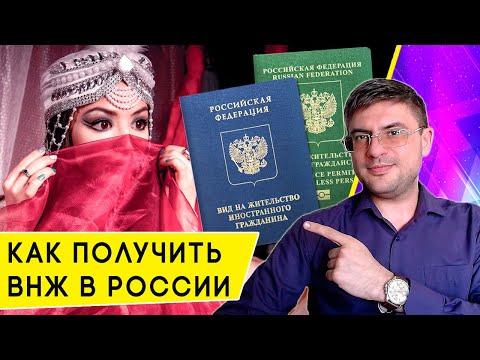 Как получить Вид на Жительство в России иностранному гражданину?