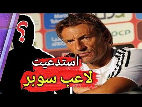 العرب اليوم - شاهد: هيرفي رونار يخطف مُجدّدًا مهاجمًا