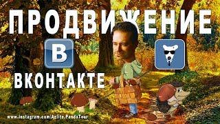 Как ЗАРАБОТАТЬ МНОГО ДЕНЕГ Как ПРОДВИГАТЬ свой бизнес SMM ВКонтакте ФИШКИ ПРОДВИЖЕНИЯ 2017 маркетинг