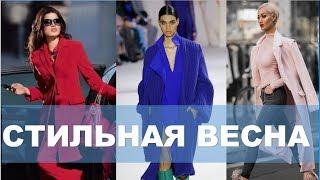 СТИЛЬНАЯ ВЕСНА/ ОСЕНЬ  2019 💕 ЧТО  КУПИТЬ И ЧТО  НОСИТЬ💕  Модные Пальто   Кожаная одежда   куртки