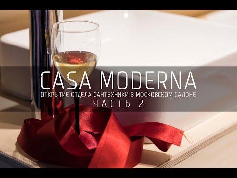 Открытие отдела сантехники в московском салоне Casa Moderna