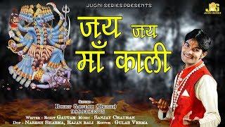 Jai Jai Maa Kali   New Mahakali Dance Song 2018   Rohit Goutam