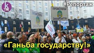 Марш профсоюзов: в Киеве требовали повышения зарплат и снижения тарифов