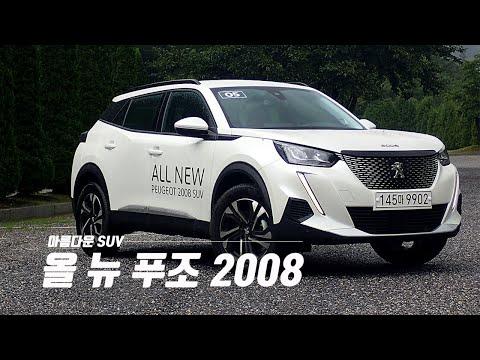 Autoherald TV 푸조 All-New 2008
