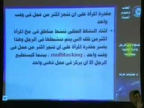 المساواة بين الرجل والمرأة أكذوبة بيولوجية الجزء الأول (2) - الإعجاز العلمي فى القرآن الكريم