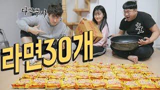 [푸드파이팅]배고파서 라면30개 끓여먹었습니다.나름이 먹방 MUKBANG韓国風ラーメン [MBRO&권회훈]