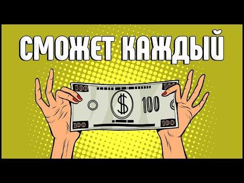 Как ззаработать деньги через интернет