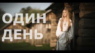 Женская депрессия или Русское счастье  2019  Один день на Родной Земле!