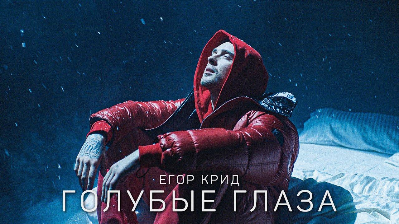 Егор Крид — Голубые глаза (OST (НЕ)идеальный мужчина)
