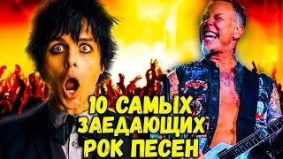 10 САМЫХ ЗАЕДАЮЩИХ ПЕСЕН в жанре РОК