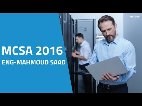 ‪04-MCSA 2016 (Lecture 4) By ENG-Mahmoud Saad | Arabic‬‏