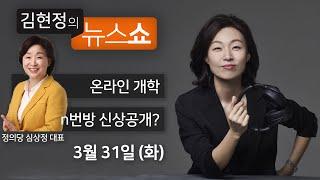 3/31(화) 풀영상 - 꼼수 정치, 국민이 최대 피해자(심상정) / 온라인 개학? 어떻게 가능할까(이범) / n번방 일반회원, 신상공개 가능?(백성문·조수진) [김현정의 뉴스쇼]