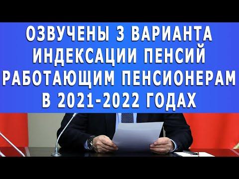 СРОЧНО: озвучены 3 варианта индексаций пенсии работающим пенсионерам в 2021-2022 годах!