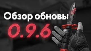 STANDOFF 2 ОБНОВА 0.9.6