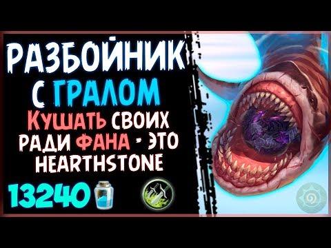 Разбойник с Гралом - Самая АППЕТИТНАЯ ФАН колода в РИ - 2019/Hearthstone
