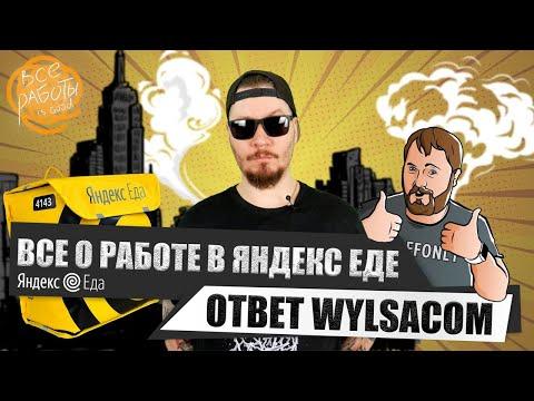Все о работе в Яндекс Еде. Ответ каналу Вилсаком.