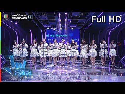 แฟนพันธุ์แท้ 2018  | BNK 48 | 5 ต.ค. 61 FuLL HD