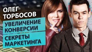 Увеличение конверсии. Секреты упаковки от Олега Торбосова