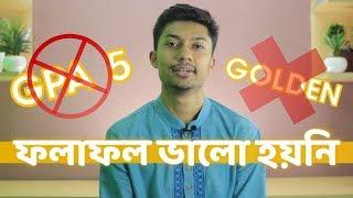 ফলাফল ভালো হয়নি (Golden / GPA 5 Miss) | Sadman Sadik (সাদমান সাদিক)