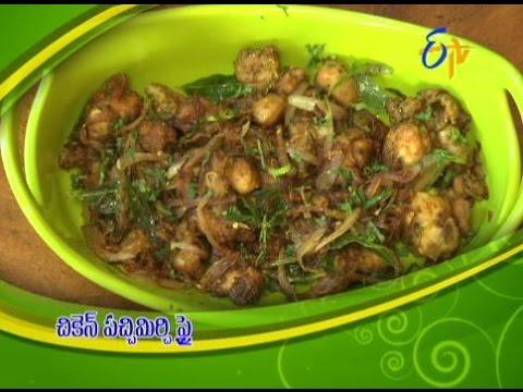 Telugu-Ruchi-Amerikalo--Chicken-Pachimirchi-Fry--చికెన్-పచ్చిమిర్చి-ఫ్రై