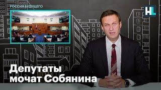 Депутаты мочат Собянина