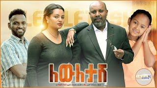 ለውለታሽ - Ethiopian Movie Leweletash 2020 Full Length Ethiopian Film Lewuletash 2020 Lewletash