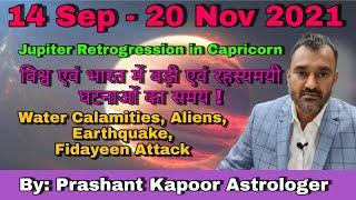 India & World to witness strange chain of events! Jupiter Retrogration in Capricorn