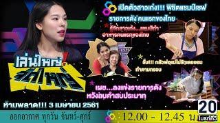 เปิดตัวสาวเก่ง!!! พิชิตแชมป์เชฟรายการดัง คนแรกของไทย : เล่นใหญ่ จัดใหญ่ 3 เม.ย.61