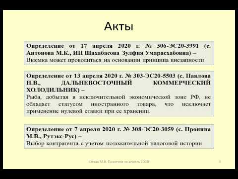 Судебная практика по налогам за апрель 2020 / Tax litigation for April 2020