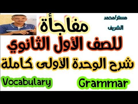 talb online طالب اون لاين الوحدة الأولى كاملة للصف الأول الثانوي مستر/ محمد الشريف