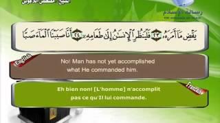 Quran translated (english francais)sorat 80 القرأن الكريم كاملا مترجم بثلاثة لغات سورة عبس