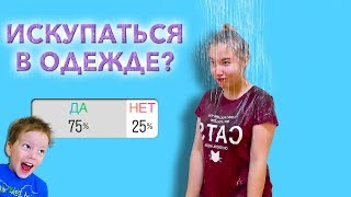 Света и Богдан ОБЛИЛИ МАМУ водой! Подписчики, ВЫ ЧЁ??? Для Детей kids children