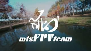 FPV穿越機視角 魚寮遺址