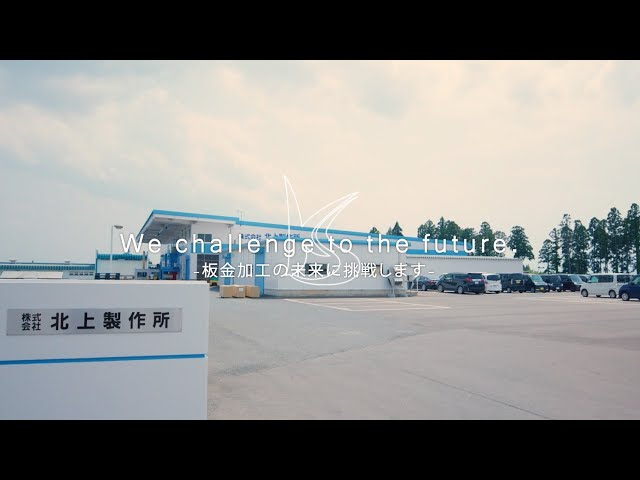 株式会社北上製作所 会社紹介・採用動画 厚木市/北上市
