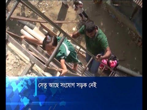সেতু আছে, সংযোগ সড়ক নেই: খাড়া সিঁড়ি দিয়ে যাতায়াত | ETV News