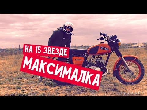 , title : 'МАКСИМАЛКА мотоцикла ИЖ Юпитер/Я не ОЖИДАЛ такого на 15 ЗВЕЗДЕ!'