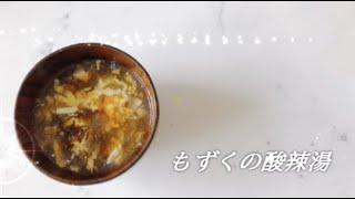 宝塚受験生の美肌レシピ〜酸辣湯〜のサムネイル