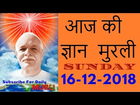 aaj ki murli 16-12-2018 l today's ,murli l bk murli today l brahma kumaris murli l aaj ka murli (видео)