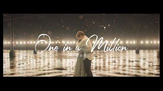 GENERATIONS from EXILE TRIBE「One in a Million -奇跡の夜に-」