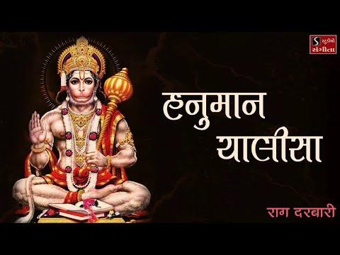 Shree Hanuman Chalisa in Raga Darbari with Ram Dhun || Best